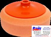 024022 Круг полировальный PYRAMID с резьбой М14 повышенной жесткости, оранжевый, D150mm