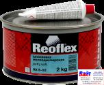 RX S-02 Putty Soft, Reoflex, Мелкозернистая полиэфирная шпатлёвка (2,0кг), бежевая