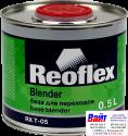 RX T-05 Blender, Reoflex, База для переходов (0,5л)