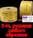 При покупке 5-ти рулонов любого абразива в подарок VTP DV_0010 + VTP DV_0090